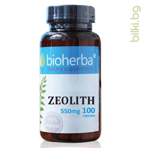 зеолит, биохерба, капсули