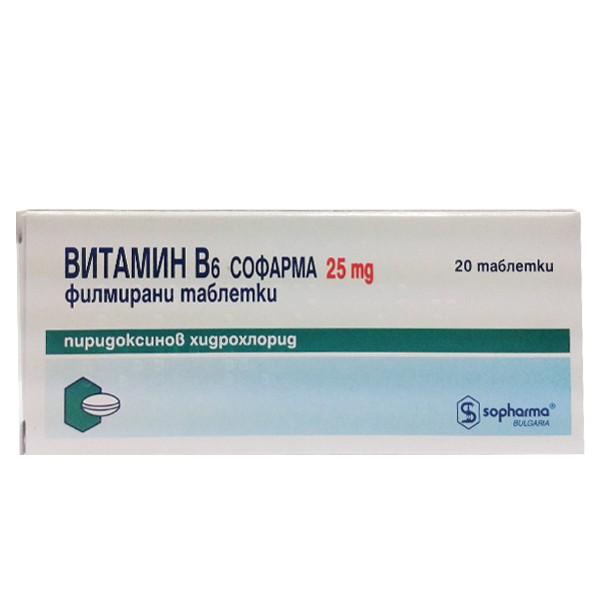 витамин в6, анемия, софарма
