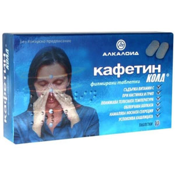 КАФЕТИН КОЛД - при настинка и грип