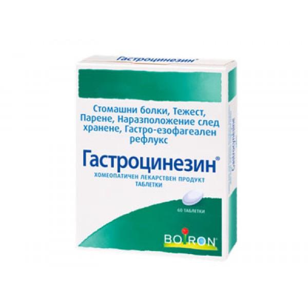 гастроцинезин
