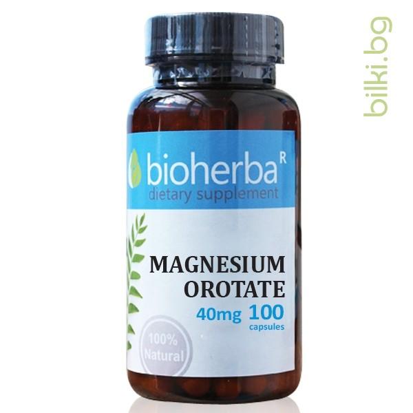магнезиев оротат, magnesium orotate