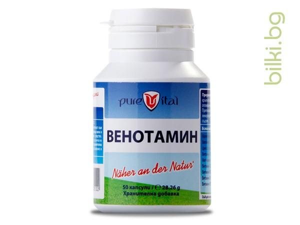 венотамин, purevital, здрави вени, красиви крака, венотамин цена,разширени вени