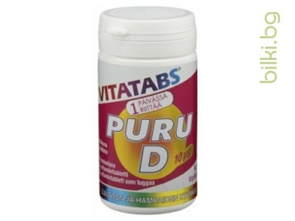 витатабс пуру д, витамин д, лечител, дъвчащи таблетки, състояние на мускулите