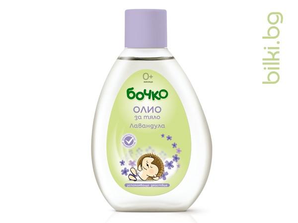 бебешко олио с екстракт от лавандула