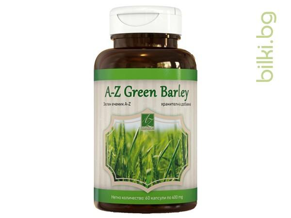 зелен ечемик,a-z,green barley, капсули, ечемик