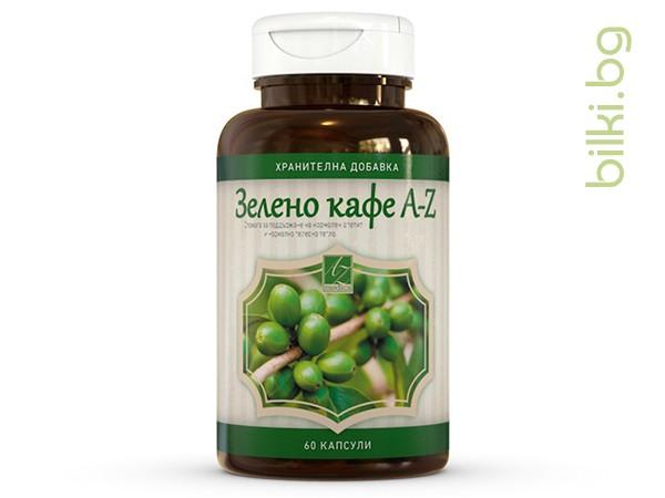 зелено кафе, green coffee, a-z, капсули, метаболизъм