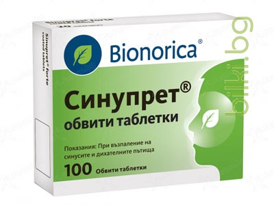 СИНУПРЕТ - възпаления на синусите, 100 таблетки
