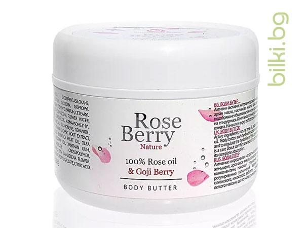 боди бутер, rose berry nature, българска роза