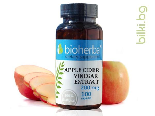 ябълков оцет, екстракт,капсули, хранителнен режим