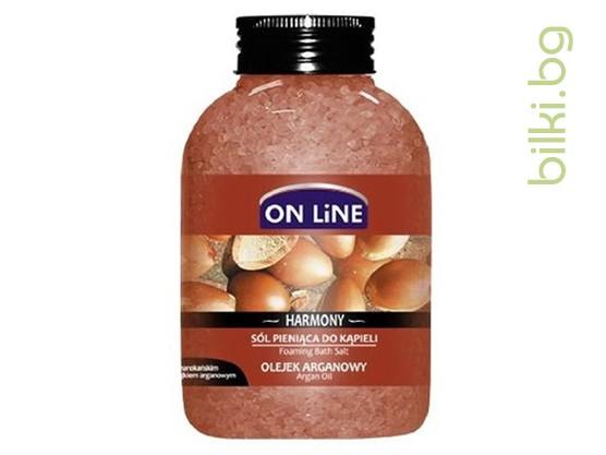 on line, пенообразуващи соли,соли за вана,соли с арганово масло, арганово масло