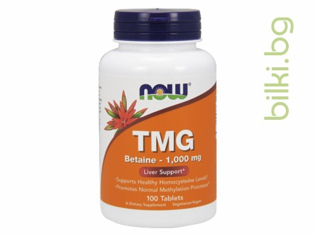 триметилглицин,TMG,Trimethylglycine,now foods,дбетаин хидрохлорид