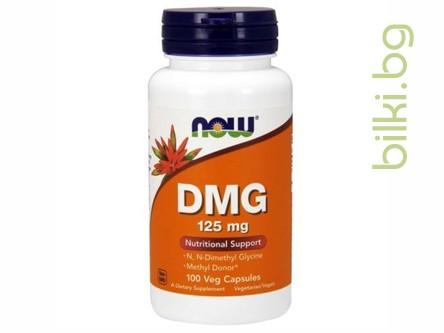 DMG,диметилглицин,now foods,хранителна добавка