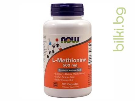 метионин,methionine,now foods,мазнини,антиоксидант,здрави стави и хрущяли