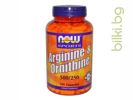 аргинин,орнитин цена,лизин,орнитин фитнес,цистеинаргинин действие