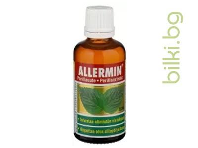 алермин за алергии