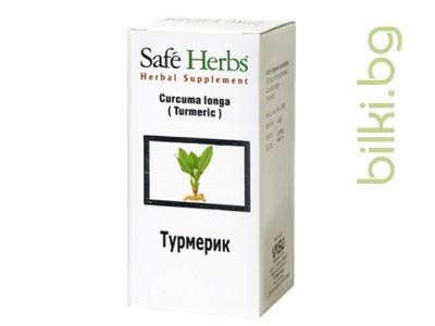 сейф хербс, куркума лонга-турмерик, антиоксидант