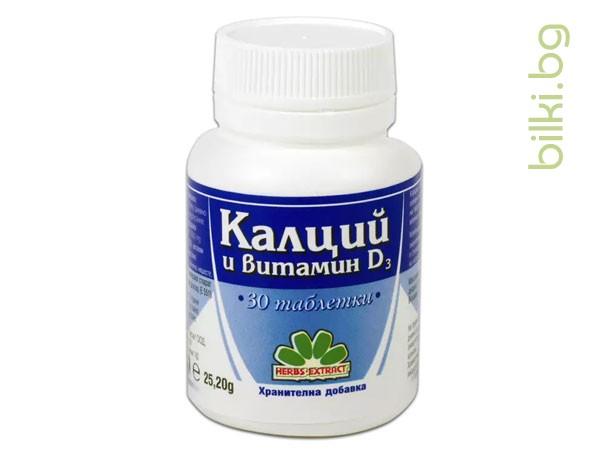 калций 600 и витамин d, никсен