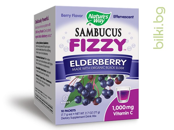 самбукус fizzy, nature's way, имунна система, витамин с