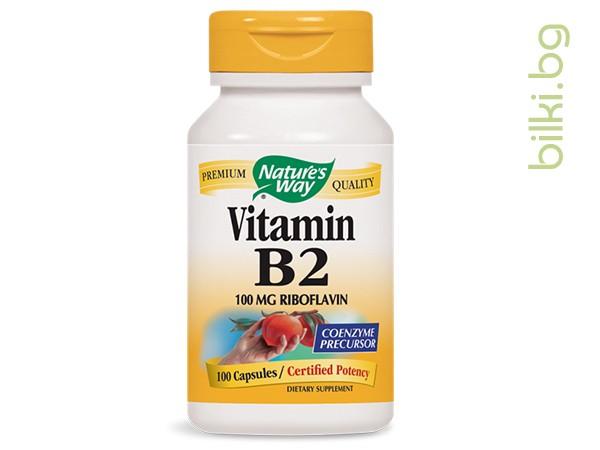 витамин b2, nature's way, енергиен метаболизъм