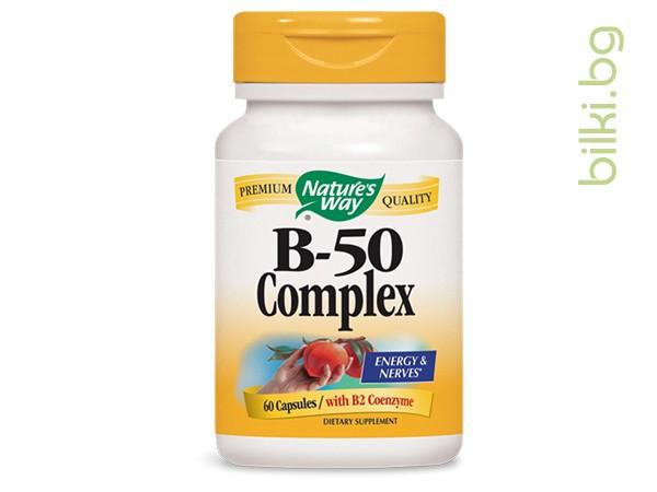 витамин b-50, комплекс, nature's way, обменни процеси
