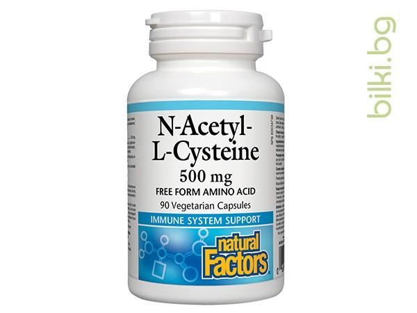 н-ацетил-л-цистеин, n-ацетил,l цистеине, цистеин