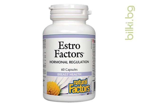естро факторс, за жени, нормалното състояние