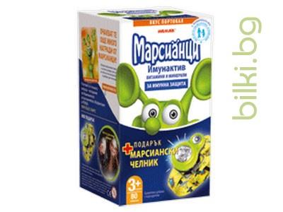 МАРСИАНЦИ ИМУНАКТИВ ПОРТОКАЛ 80 табл.,  WALMARK, Валмарк - с ПОДАРЪК