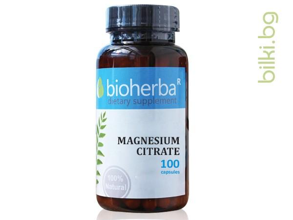magnesium citrate,магнезиев цитрат, хранителна добавка