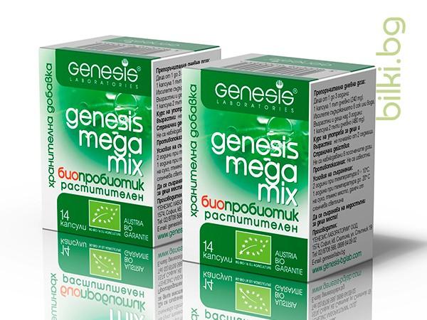 ПРОБИОТИК GENESIS Mega Mix ОПАКОВКА С 14 КАПСУЛИ, 240 мг