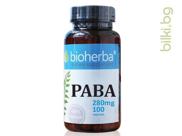 паба, парааминобензоена киселина, паба цена
