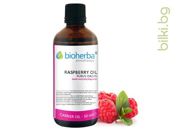 масло от малина, малина, rubusidaeus seed oil, етерични масла