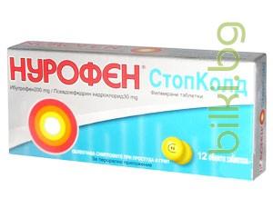 НУРОФЕН СТОПКОЛД - при грип