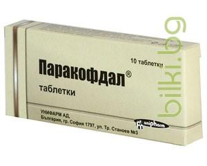 ПАРАКОФДАЛ 10 таблетки - главоболие и температура