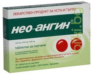 НЕО-АНГИН - болки в гърлото