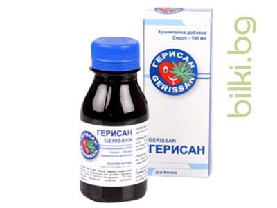 герисан, сироп
