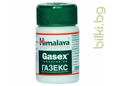 gasex himalaya