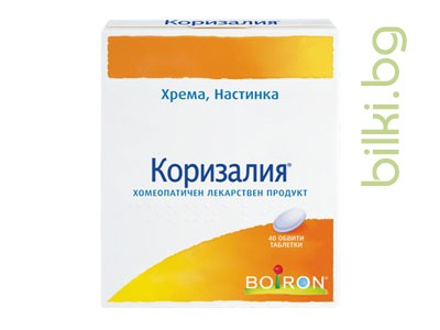 коризалия,боарон