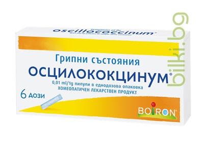 осцилококцинум,боарон