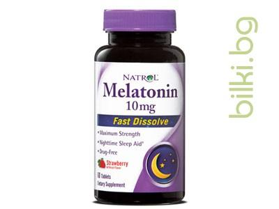 мелатонин 5 мг  бързо разтворим с ягодов вкус