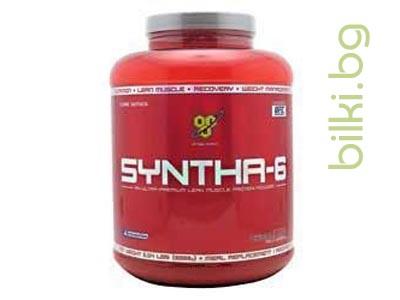 syntha 6 vanilla,спортни добавки