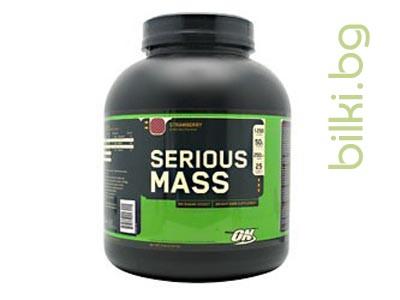 serious mass srrawberry,спортни добавки