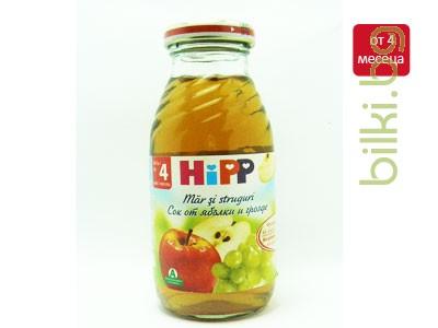 хип сок от ябълки и грозде