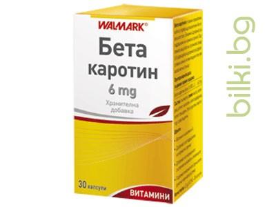 бета каротин, валмарк