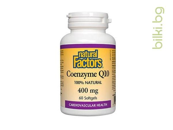 Коензим Q10, 400 мг, 60 софтгел капсули
