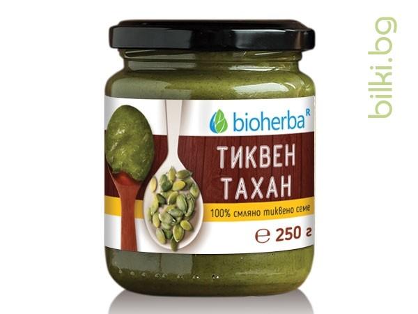 ТИКВЕН ТАХАН 100% финно смляно тиквено семе, 250гр