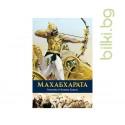 Книга Махабхарата - Историческият Епос на Индия