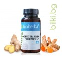 GINGER AND TURMERIC 60 CAPSULES / КУРКУМА И ДЖИНДЖИФИЛ 60 КАПСУЛИ х 300мг , Биохерба