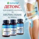 Детокс Пакет - най-добрата формула за прочистване на тялото, три перфектни продукта