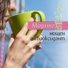 Моринга чай ронен лист, Moringa oleifera, билка за имунитета