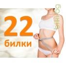 22 БИЛКИ ЗА ОТСЛАБВАНЕ н.л. Димитър Кръстев